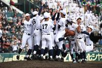 【選抜高校野球】東邦、30年ぶり5度目の優勝
