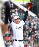 東邦の石川昂弥主将「夢のような時間」 森田泰弘監督「平成最後の優勝を成し遂げられてうれ…