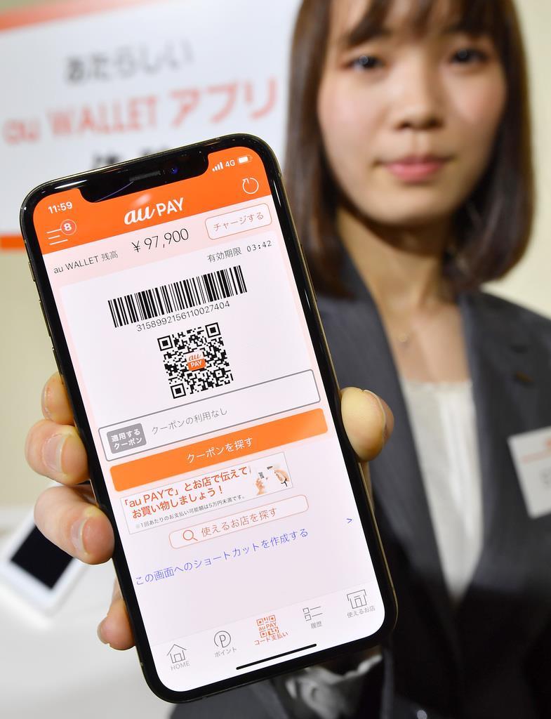 新たなサービスとして使えるようになる「au wallet アプリ」内のスマホ決済サービス「au PAY」=4日、東京都港区(三尾郁恵撮影)