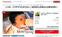 白血病患者らに子供を持つ夢を NPOがクラウドで寄付募集開始