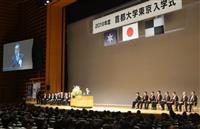 来春校名変更、首都大学東京で入学式