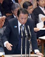 麻生太郎副総理「気を抜くと問題起きる」 忖度発言念頭か
