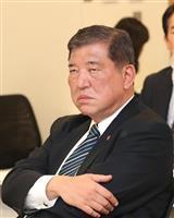 首相批判強める石破氏 「党内野党」でさらに孤立化