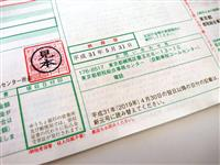 「令和」表記間に合わない 東京都、納税通知書の一部