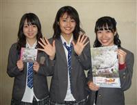 【動画】18歳の選択…グループに残った和歌山のご当地アイドル