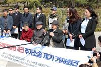 「元徴用工」ら韓国人31人が日本コークスなど4社を提訴 今後も膨らむ見通し