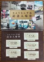 JR四国「さよなら平成」記念入場券発売