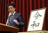 【安倍政権考】新元号「令和」首相との出会いは発表5日前の3月27日