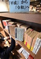 【花田紀凱の週刊誌ウオッチング】<714>「令和」発表 文春、新潮は絶妙タイミング