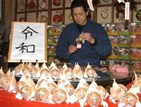 「令和」記念の金魚ねぷた 弘前の観光施設が製作