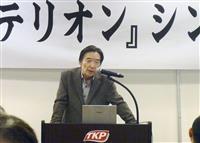 前日銀副総裁ら「脱デフレへ消費増税凍結を」 都内で反対シンポ