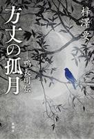 【編集者のおすすめ】『方丈の孤月 鴨長明伝』梓澤要著