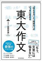 【話題の本】『「伝える力」と「地頭力」がいっきに高まる 東大作文』