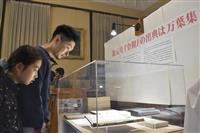 江戸期の万葉集特別展示 「令和」典拠、栃木の足利学校で始まる