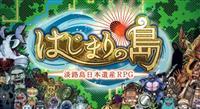 ゲーム「はじまりの島」公開 スマホで淡路島周遊、魅力紹介