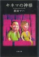 【この本と出会った】『キネマの神様』原田マハ著 神様が仕掛けたイタズラ