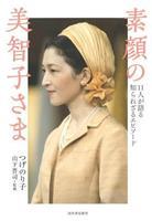 【書評】『素顔の美智子さま 11人が語る知られざるエピソード』