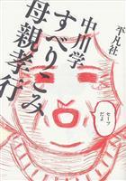 【気になる!】コミック 『すべりこみ母親孝行』