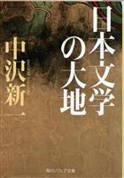 【気になる!】文庫 『日本文学の大地』