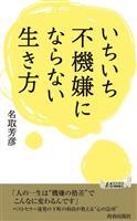 【気になる!】新書 『いちいち不機嫌にならない生き方』
