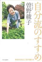 【書評】『自分流のすすめ 気ままな私と二匹の猫たち』曽野綾子著