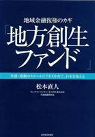 【書評】『地域金融復権のカギ 「地方創生ファンド」』松本直人著
