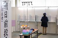 期日前投票は11道府県知事選で12・6%