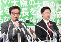 大阪ダブル選で維新コンビ勝利、改革路線に信任