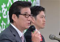 大阪ダブル選・維新会見詳報(1)松井氏「都構想、反対の意見も聞きながら丁寧な議論で」