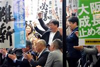 自民票、維新へ流れる 大阪ダブル選出口調査