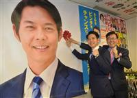 北海道知事選、全国最年少38歳の鈴木直道氏「ピンチをチャンスに」