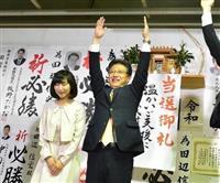 静岡市長選、3選の田辺氏「清水との一体感醸成が課題」
