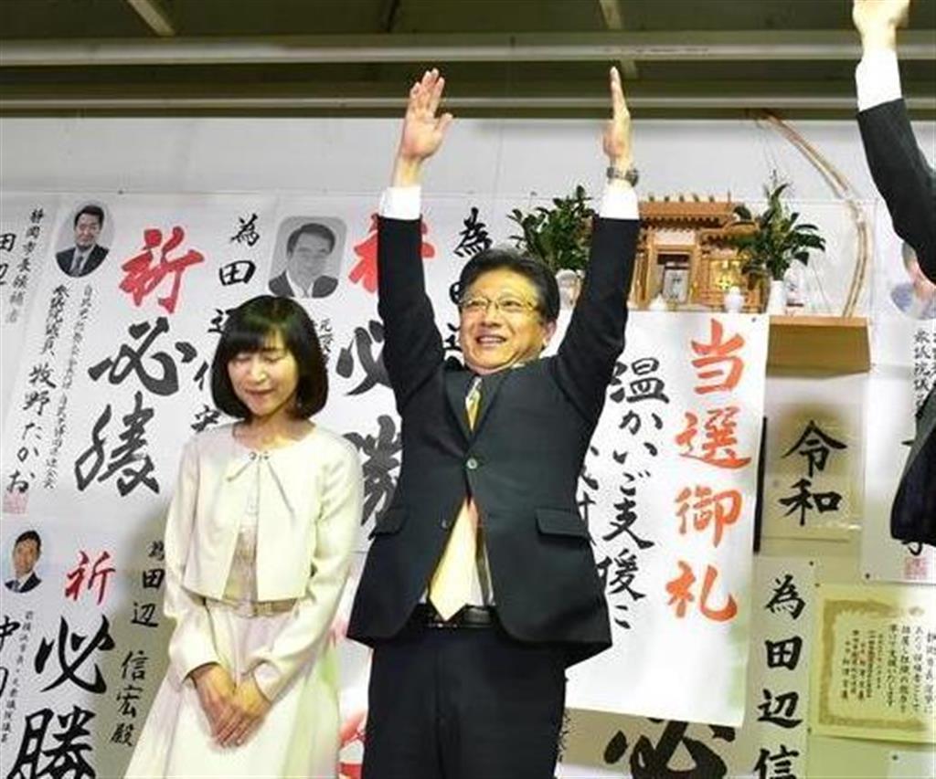 当選確実となり、バンザイをする田辺信宏氏(中)=7日、静岡市葵区(田中万紀撮影)