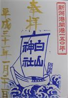 【御朱印巡り】新潟「白山神社」 開港150年の湊町を静かに見守る