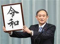 【日本の議論】新元号「令和」 磯田氏「新たな段階へ」 八木氏「独自文化を再認識」
