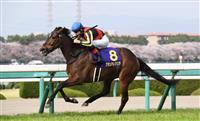 グランアレグリアが優勝 競馬G1の桜花賞