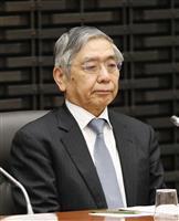 景気「緩やかに拡大」 日銀総裁、支店長会議で