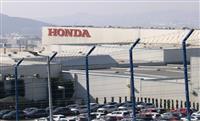 ホンダ、トルコ工場閉鎖へ 21年に自動車生産終了