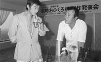「ギラギラしていた」倉本聰さん、萩原健一さんを悼む