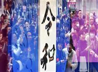 【目線~読者から】(3月27日~4月3日) 新元号決定