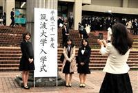 「時代の先駆者として社会を牽引」 筑波大入学式