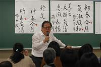 奈良大学で新入生に「令和」出典の万葉集授業