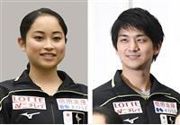 須崎、木原組がコンビ解消 フィギュア平昌五輪代表ペア