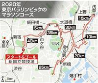 3大会ぶり五輪と同コース 東京パラマラソンコース発表