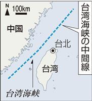 【国際情勢分析】一線越えた中国軍機の挑発飛行 中台緊張は新段階に