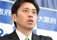 「任期中に住民投票実施を」吉村・大阪府新知事が就任会見