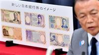 紙幣 20年ぶりに刷新へ 一万円札に渋沢栄一ら