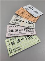 切符から和暦が消えた 関西の鉄道会社、訪日客増加が後押し