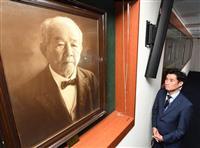 渋沢栄一の精神受け継ぐ東洋紡 紡績発展に尽力