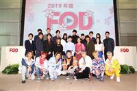 フジの動画配信「FOD」 オリジナルドラマが大ヒット